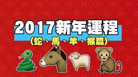 2017雞年十二生肖整體運程 (蛇、馬、羊、猴篇)