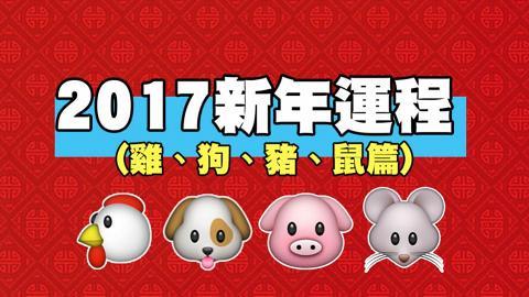 2017雞年十二生肖整體運程 (雞、狗、豬、鼠篇)