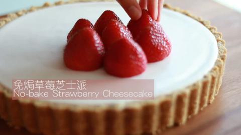 簡單又好味!免焗草莓芝士蛋糕食譜