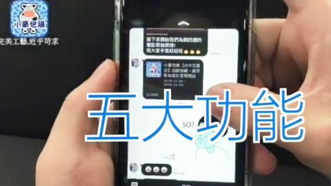 善用iPhone功能 睇完唔怕有藍剔