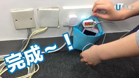 手機叉電時唔再擺地下!一招解決電線唔夠長煩惱