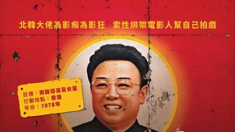 國際震驚的綁架案!《北韓騎劫夢工場》4月特別放映