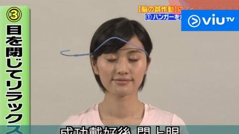 10分鐘醫好肩頸痛!衣架箍頭治療法舒緩肌肉緊張