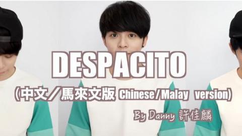 「大馬國民男友」許佳麟中文翻唱《Despacito》!配馬來文Rap超驚喜