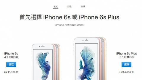 iPhone舊機全線勁減!一次睇晒iPhone 7/iPhone 7 Plus新定價