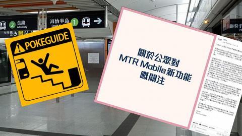 手機app抄襲風波最新回應 港鐵認跟Pokeguide開過會