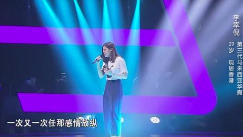 李幸倪曾參加《中國好聲音》!盲選時演繹《心痛》
