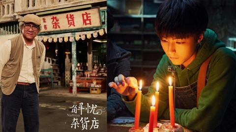 中國翻拍《解憂雜貨店》 成龍演熱心老闆