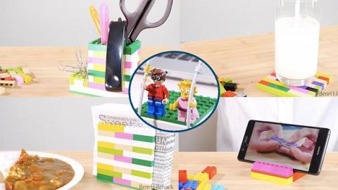 砌出家居小幫手!LEGO 5大妙用方法