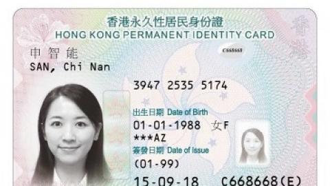 明年免費換影新相!新身份證10大設計特徵曝光