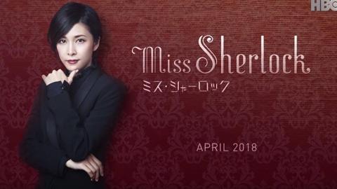 HBO Asia起用竹內結子 飾演日本女版福爾摩斯《Miss Sherlok》