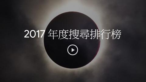 Google香港2017年度搜尋排行榜!10大年度熱爆關鍵字+人物