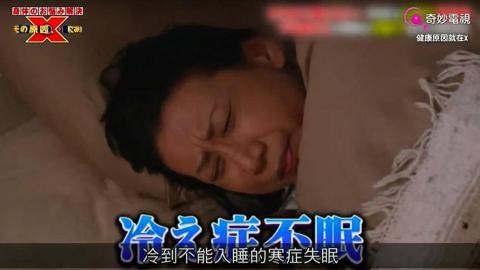 冬天夜晚手腳冰冷瞓唔到?日本節目教你2招變得暖笠笠