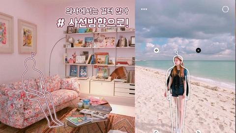 韓國影相App拍出完美構圖 手殘男友/閨密都影到女神相!