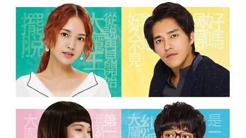 楊丞琳回歸台灣偶像劇 與藍正龍合作《前男友不是人》