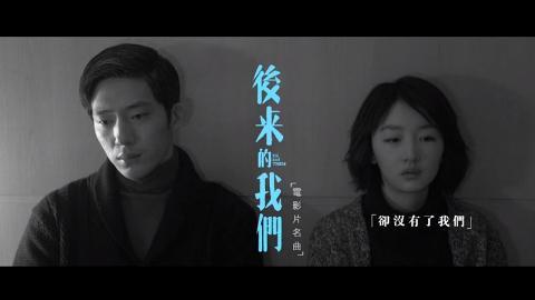 電影《後來的我們》3首虐心歌曲 陳奕迅Hebe五月天唱出遺憾愛情