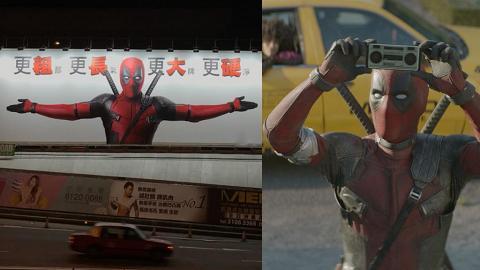 《死侍2》再抽「狼人」水  旺區設有味廣告牌獲網友激讚
