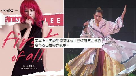 Gin Lee演唱會唱功超水準 有觀眾提早離場網民寫千字文表示心痛