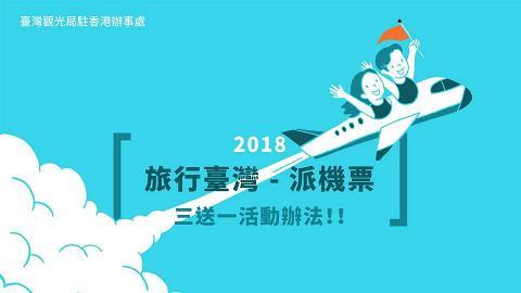 港人攞著數無禮貌行為辣㷫台灣觀光局 網友鬧爆失禮影衰香港