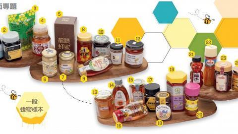 消委會驗出13款蜂蜜含抗生素/除害劑殘餘 6大食用蜂蜜注意事項
