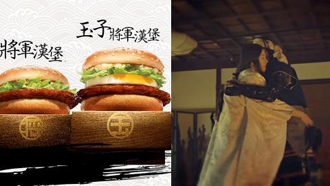 麥當勞最情深將軍漢堡與玉子愛的故事!網友入戲太深 擔心將軍被戴綠帽