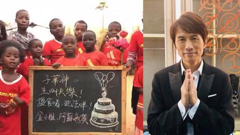 黃子華生日獲非洲小朋友講金句祝賀!驚喜同時擔心小孩被剝削
