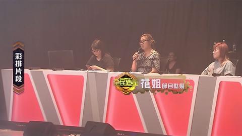 【全民造星】監製花姐表現搶眼 ViuTV推「花姐出品」系列方便觀眾重溫