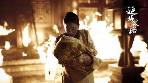 【延禧攻略】富察皇后喊戲一秒收眼淚 秦嵐演技收放自如惹網民大呼:還我眼淚