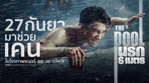 【The Pool】泰國極限驚悚求生電影 猛男與鱷魚同困6米深泳池