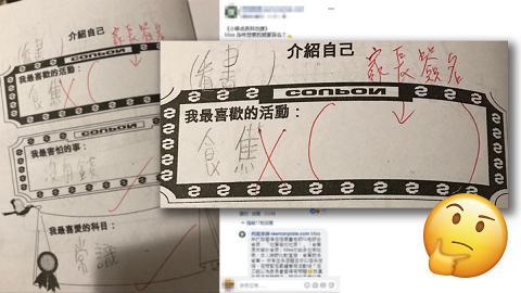 小學生功課寫「食蕉」被指唔尊重  家長呻:老師覺得等如「食屎」
