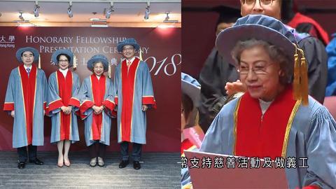 羅蘭獲嶺南大學頒授榮譽院士 表揚演藝成就及對社會作出貢獻