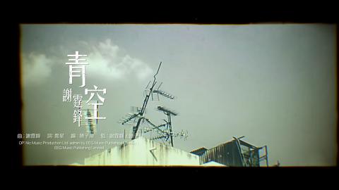 謝霆鋒新歌《青空》成麥當勞之歌!回歸香港 新MV大玩本土情懷