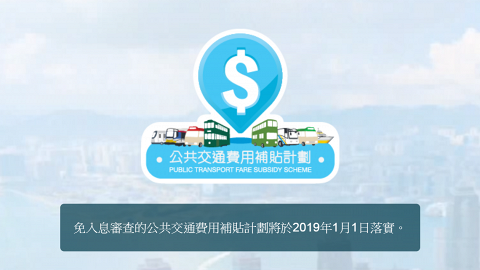 【公共交通費用補貼計劃】每月補貼上限為$300!地鐵/巴士/電車/渡輪都有份