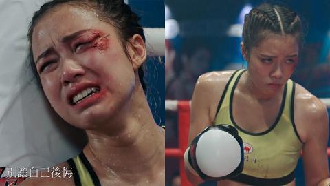 【兄弟】劉穎鏇為拍劇要犧牲靚樣 打拳比賽一幕既熱血又有電影感