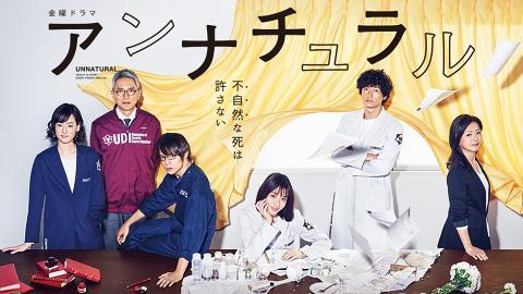 【Unnatural】石原里美主演日劇將被翻拍中國版 網民憂劇集會變冗長愛情劇