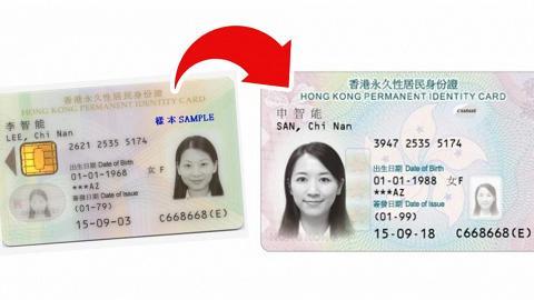 【換新身分證】換領新智能身分證注意事項 外地居民換證方法+豁免人士
