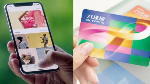 【蘋果iPhone】商店港鐵一嘟即俾錢!蘋果將支援智能八達通?!
