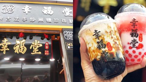 台灣總公司控侵權!香港幸福堂銅鑼灣店開業不足半年 正式結業