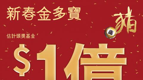 【新年2019】豬年新春金多寶2月9日年初五攪珠!獎金大幅增加至1億