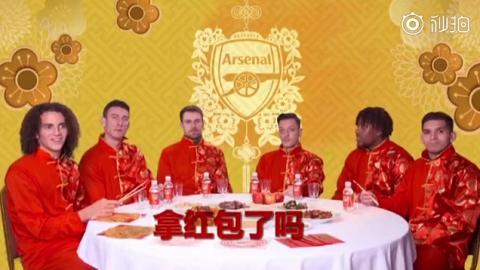 阿仙奴球員全中文上演拜年情景劇 網民笑言:土味十足但誠意可加