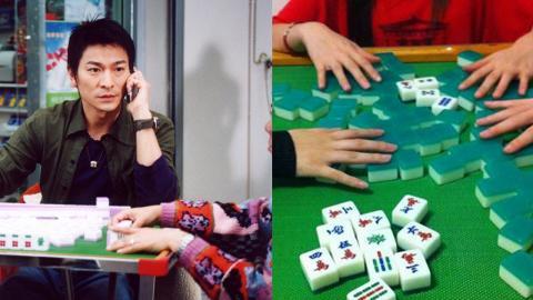 【新年2019】記住人品好牌品自然好!7大打麻雀不能犯的禁忌