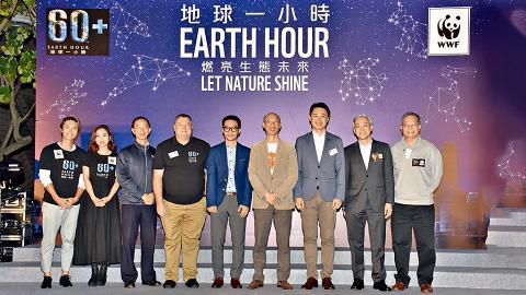 世界自然基金會「地球一小時」 實踐可持續生活