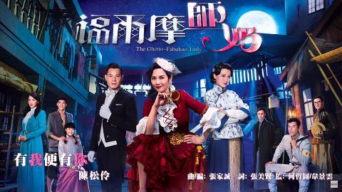 【福爾摩師奶】相隔14年陳松伶再唱TVB劇集歌 網民讚好聽過主題曲:點解係插曲
