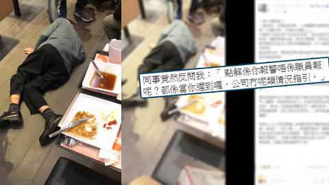 網友於快餐店協助受傷伯伯險遲到 遭公司冷漠回應:點解係你報警?