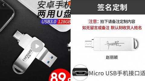 淘寶訂製專屬USB中大伏  收到實物超崩潰 買家直言受到羞辱