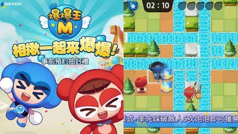經典作回歸《爆爆王M》推新手機遊戲 全新角色登場!同朋友玩水彈大戰