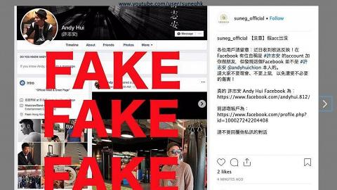 騙徒網上冒認許志安呃人 醒目歌迷一招搞笑擊退「假許志安」