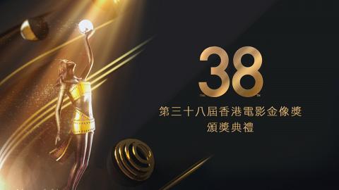 【金像獎2019】ViuTV免費直播第38屆香港電影金像獎!網上版提供即時手語翻譯