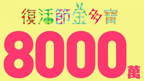 相隔5年六合彩復活節金多寶「復活」!頭獎高達8千萬 4月16日攪珠