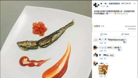 外傭一條魚煮出法國味道令僱主哭笑不得 網民爆笑:有五星級水準